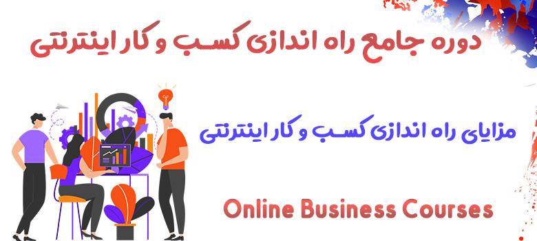 مزایای راه اندازی کسب و کار اینترنتی