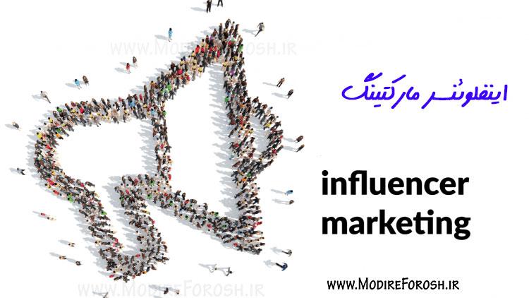 اینفلوئنسر مارکتینگ چیست