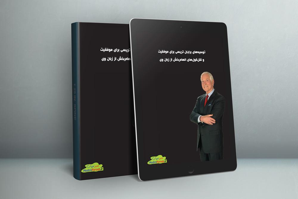 توصیه های برایان تریسی برای موفقیت