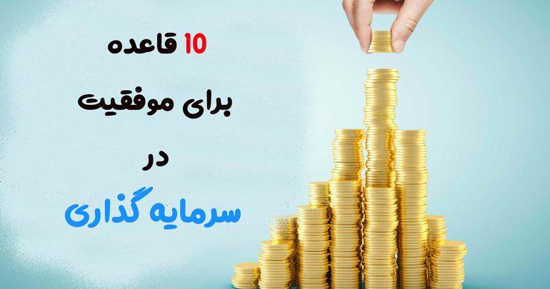 10 قاعده برای موفقیت در سرمایه گذاری