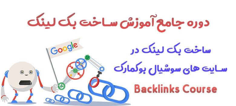 ساخت بک لینک در سایت های سوشیال بوکمارک