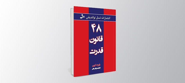 معرفی کتاب 48 قانون قدرت
