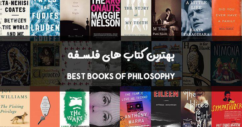بهترین کتاب های فلسفه