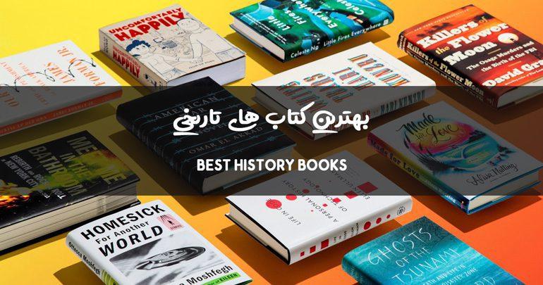 بهترین کتاب های تاریخی