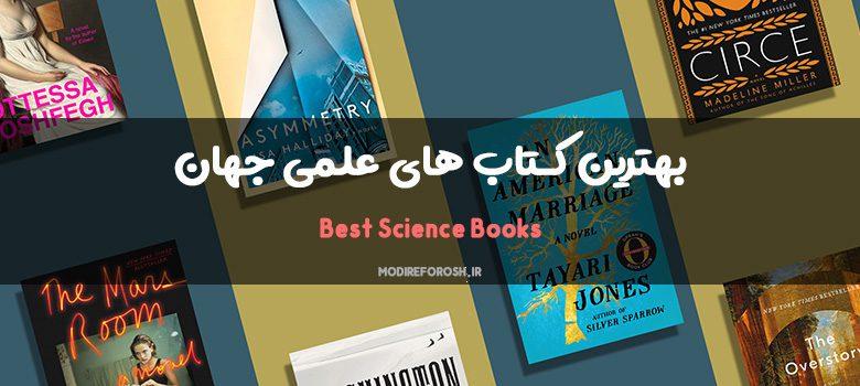 بهترین کتاب های علمی جهان