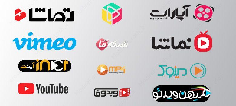 معرفی بهترین سرویس های اشتراک ویدیو ایرانی و خارجی