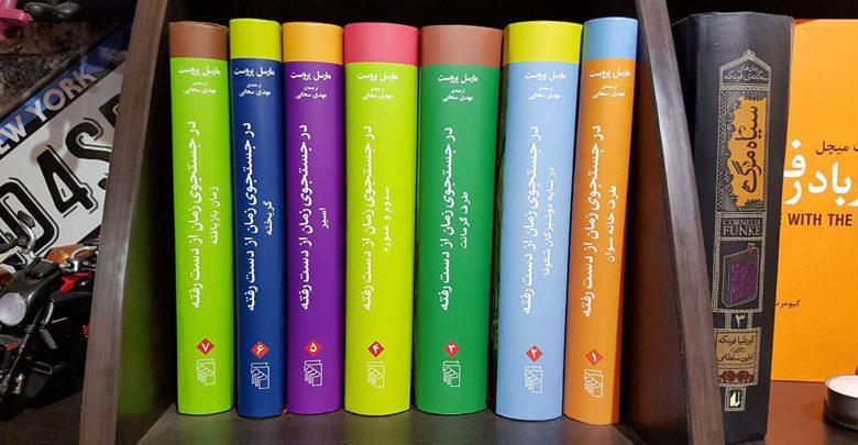 معرفی کتاب در جستجوی زمان از دست رفته