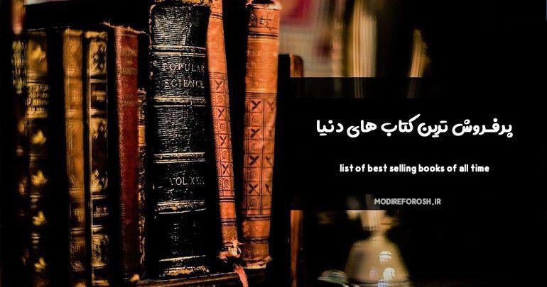 پرفروش ترین کتاب های دنیا