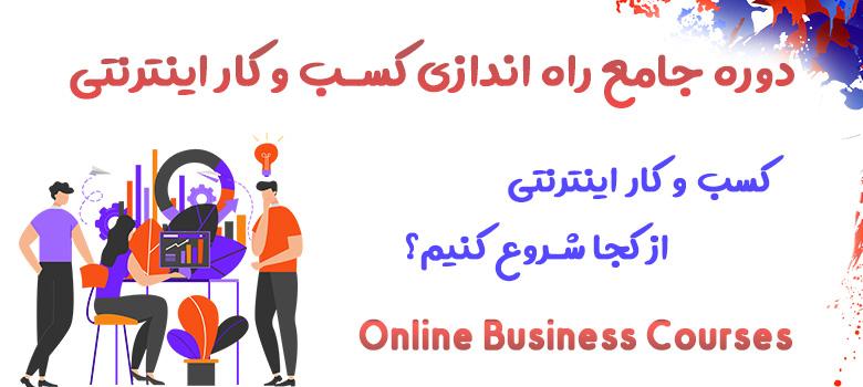 کسب و کار اینترنتی را از کجا شروع کنیم؟