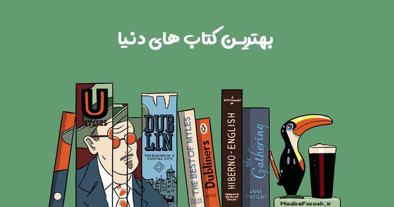بهترین کتاب های دنیا