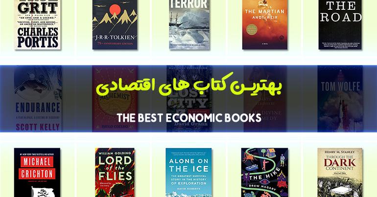 بهترین کتاب های اقتصادی