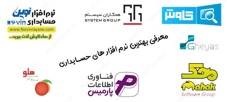 بهترین نرم افزار های حسابداری ایران