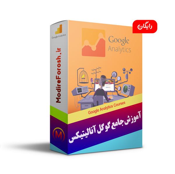 دوره جامع آموزش گوگل آنالیتیکس