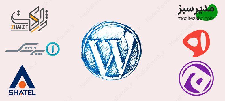 بهترین سایت های ایرانی طراحی شده با وردپرس
