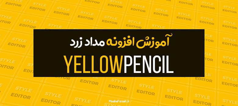 آموزش افزونه مداد زرد وردپرس
