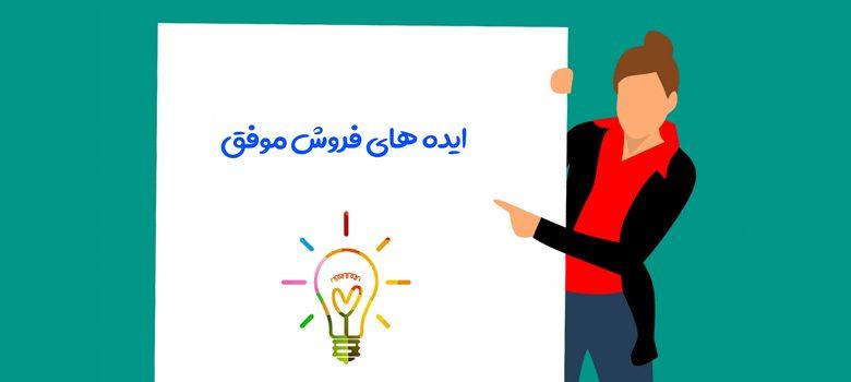 ایده های فروش موفق
