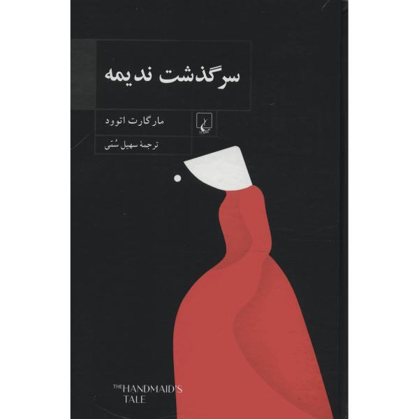 کتاب سرگذشت ندیمه اثر مارگارت اتوود