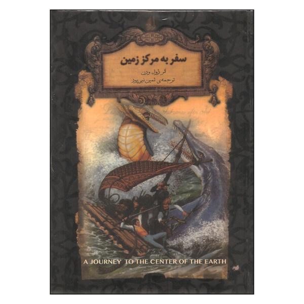کتاب سفر به مرکز زمین اثر ژول ورن نشر افق