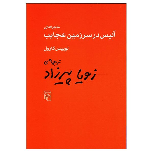 کتاب ماجراهای آلیس در سرزمین عجایب اثر لوییس کارول