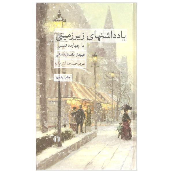 کتاب یادداشتهای زیرزمینی با چهارده تفسیر اثر فیودار داستایفسکی نشر علمی فرهنگی