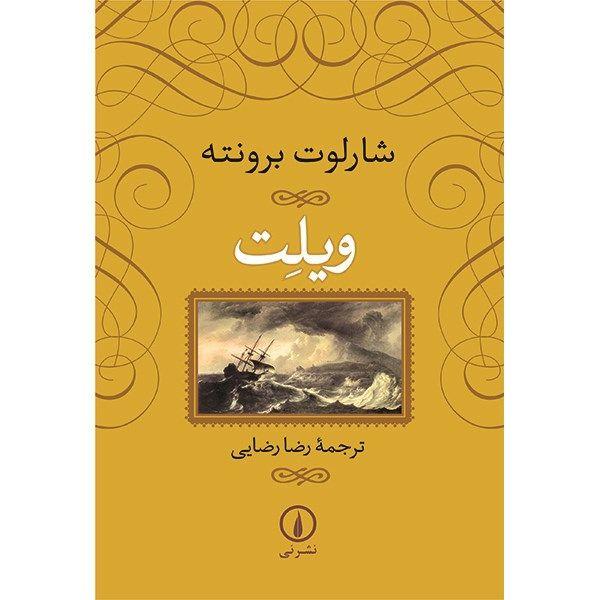 کتاب ویلت اثر شارلوت برونته