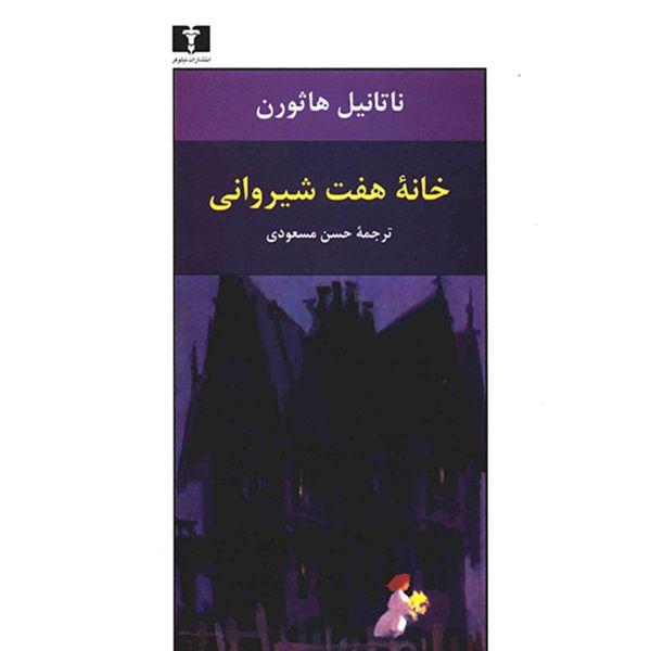 کتاب خانه هفت شیروانی اثر ناتانیل هاثورن