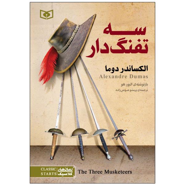 کتاب سه تفنگدار اثر الکساندر دوما انتشارات قدیانی