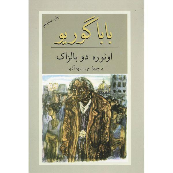 کتاب بابا گوریو اثر اونوره دو بالزاک
