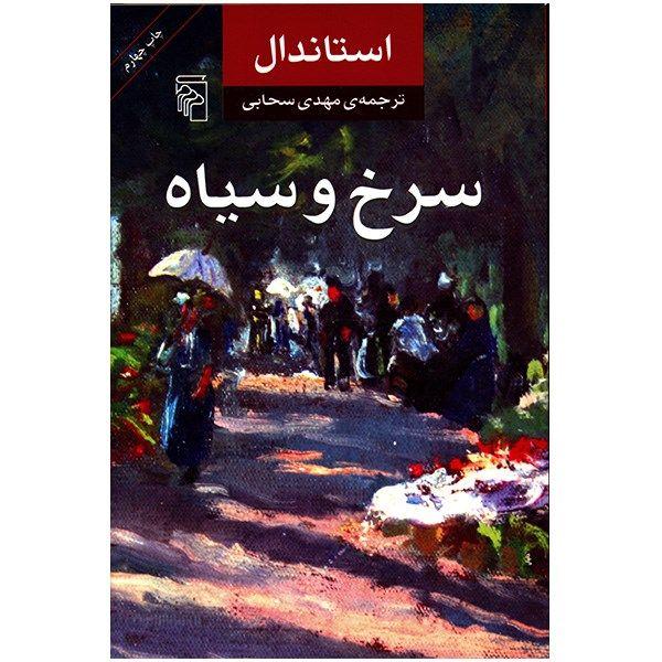 کتاب سرخ و سیاه اثر استاندال