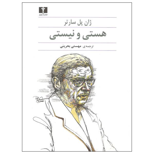 کتاب هستی و نیستی اثر ژان پل سارتر نشر نیلوفر