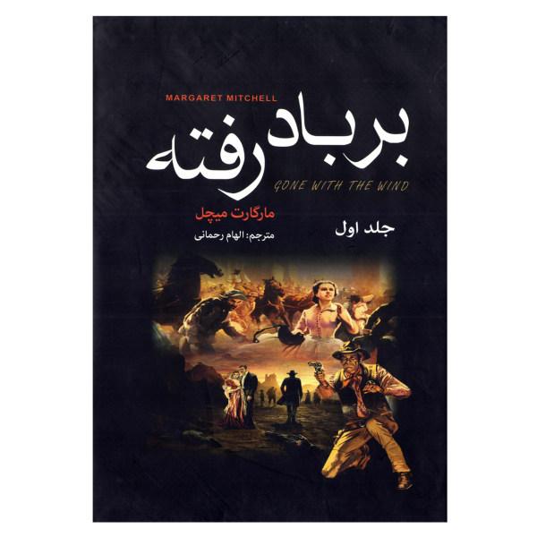 کتاب رمان بر باد رفته دو جلدی اثر مارگارت میچل نشر آتیسا ( برباد رفته )