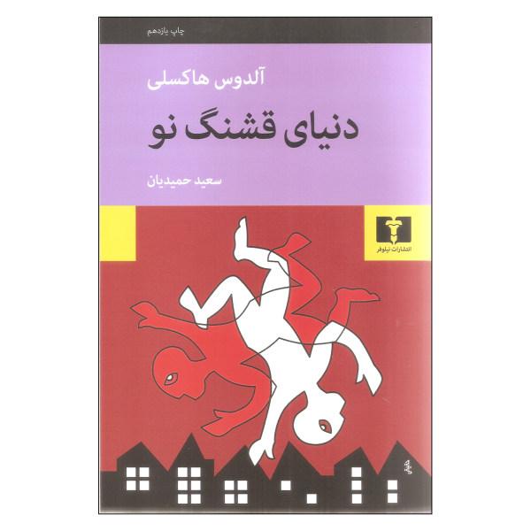 کتاب دنیای قشنگ نو اثر آلدوس هاکسلی نشر نیلوفر