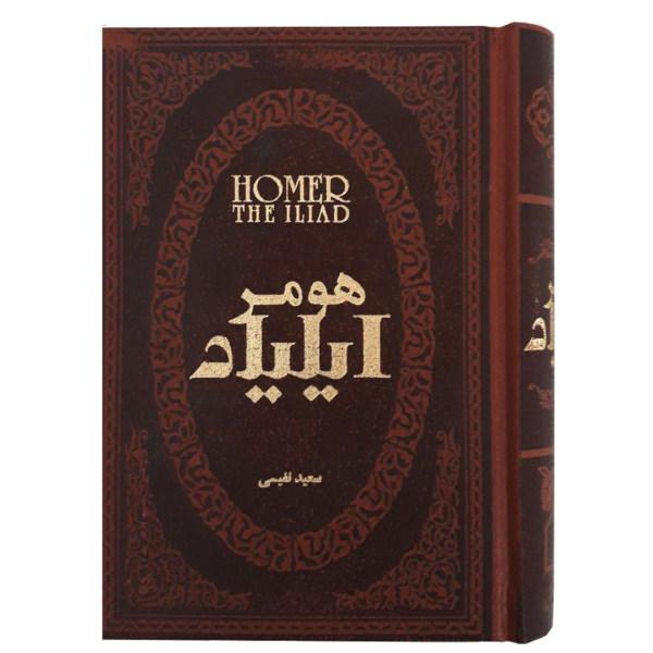 کتاب ایلیاد اثر هومر انتشارات پارمیس