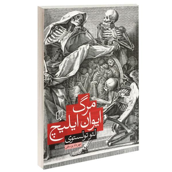 کتاب مرگ ایوان ایلیچ اثر لئو تولستوی نشر باران خرد