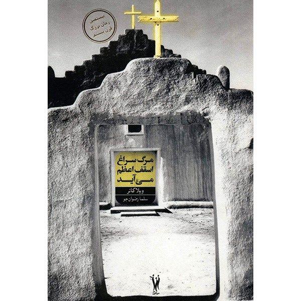کتاب مرگ سراغ اسقف اعظم می آید اثر ویلا کاتر