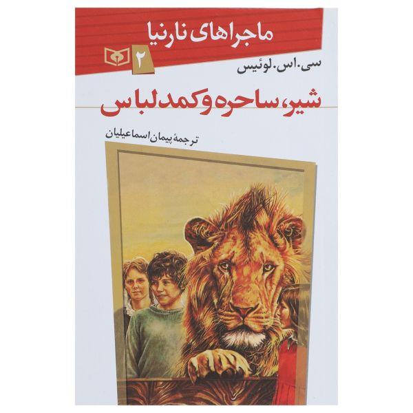 کتاب ماجراهای نارنیا 2 شیر ساحره و کمد لباس اثر سی اس لوئیس
