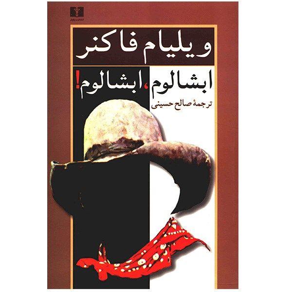 کتاب ابشالوم، ابشالوم! اثر ویلیام فاکنر