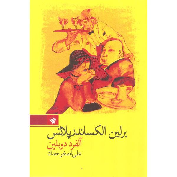 کتاب برلین الکساندر پلاتس اثر آلفرد دوبلین نشر لاهیتا