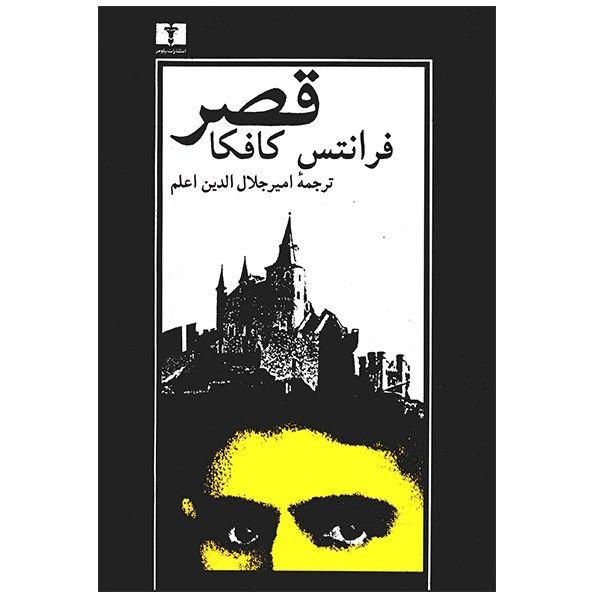 کتاب قصر اثر فرانتس کافکا