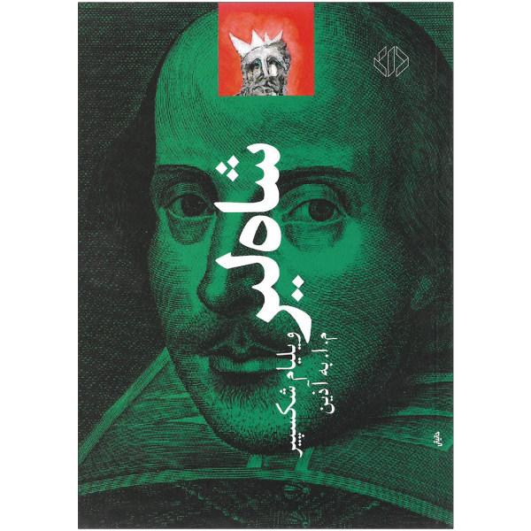 کتاب شاه لیر اثر ویلیام شکسپیر نشر دات
