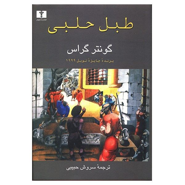 کتاب طبل حلبی اثر گونتر گراس