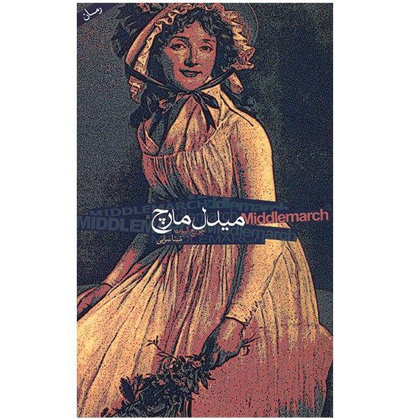 کتاب میدل مارچ - 2 جلدی اثر جورج الیوت