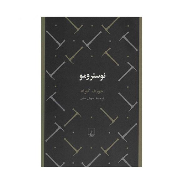 کتاب نوسترومو اثر جوزف کنراد نشر ققنوس