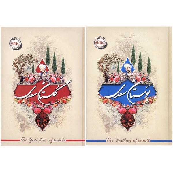 کتاب بوستان و گلستان سعدی اثر مصلح بن عبدالله سعدی شیرازی نشر آفرینه