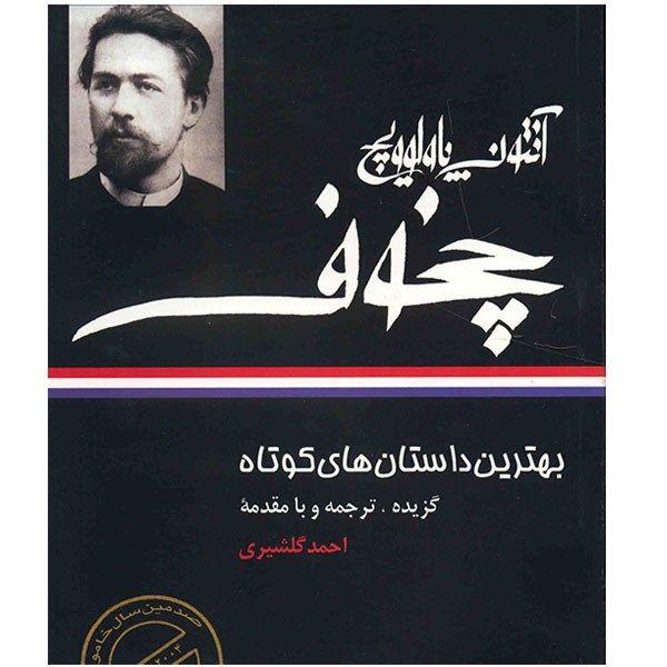 کتاب بهترین داستان های کوتاه آنتون پاولوویچ چخوف اثر آنتون پاولوویچ چخوف