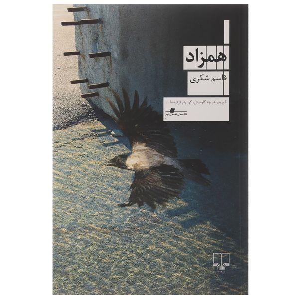 کتاب همزاد اثر قاسم شکری