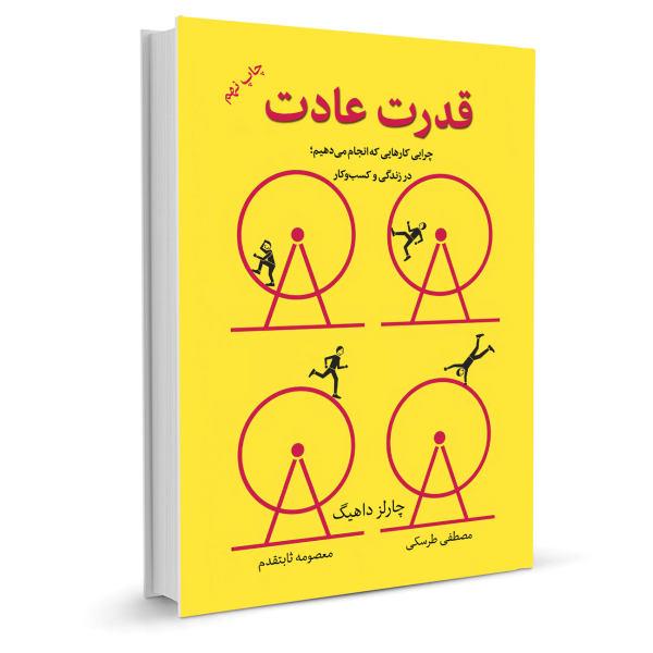 کتاب قدرت عادت اثر چارلز داهیگ نشر نوین