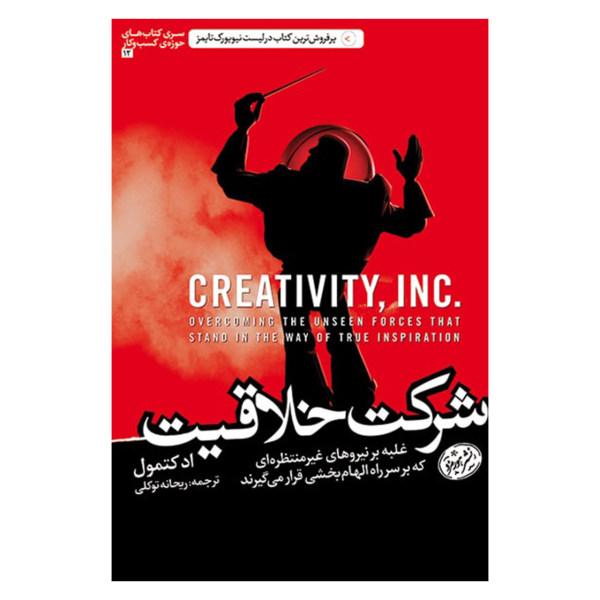 کتاب شرکت خلاقیت اثر اد کتمول نشر هورمزد
