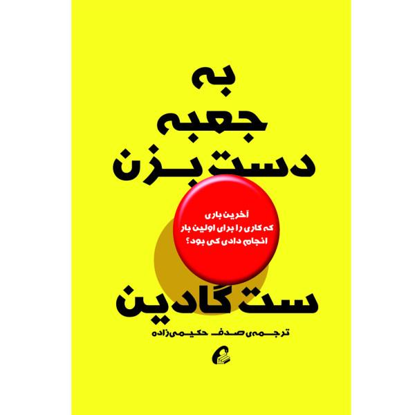 كتاب به جعبه دست بزن اثر ست گادين نشر آموخته