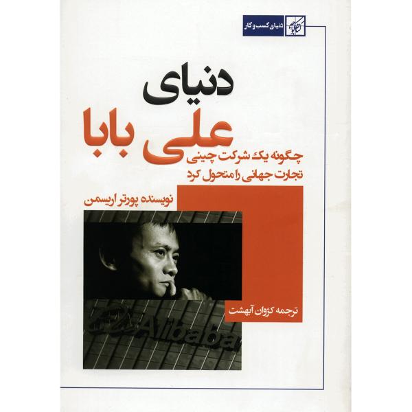 کتاب دنیای علی بابا اثر پورتر اریسمن
